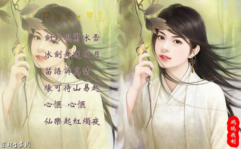 华玉家园户型图